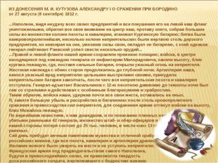 ИЗ ДОНЕСЕНИЯ М. И. КУТУЗОВА АЛЕКСАНДРУ I О СРАЖЕНИИ ПРИ БОРОДИНО от 27 август