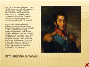БАГРАТИОН Петр Иванович (1765-1812), князь, российский генерал от инфантерии