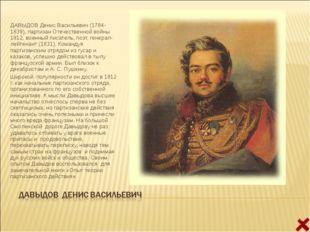 ДАВЫДОВ Денис Васильевич (1784-1839), партизан Отечественной войны 1812, воен