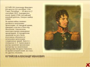 КУТАЙСОВ Александр Иванович [30 августа (10 сентября) 1784, Санкт-Петербург —
