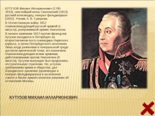 КУТУЗОВ Михаил Илларионович (1745-1813), светлейший князь Смоленский (1812),