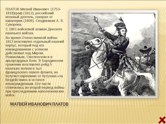ПЛАТОВ Матвей Иванович (1753- 1818)граф (1812), российский военный деятель, г...
