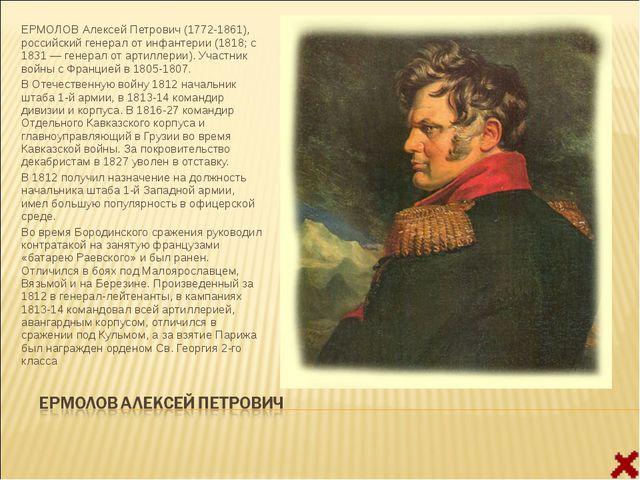 ЕРМОЛОВ Алексей Петрович (1772-1861), российский генерал от инфантерии (1818;...