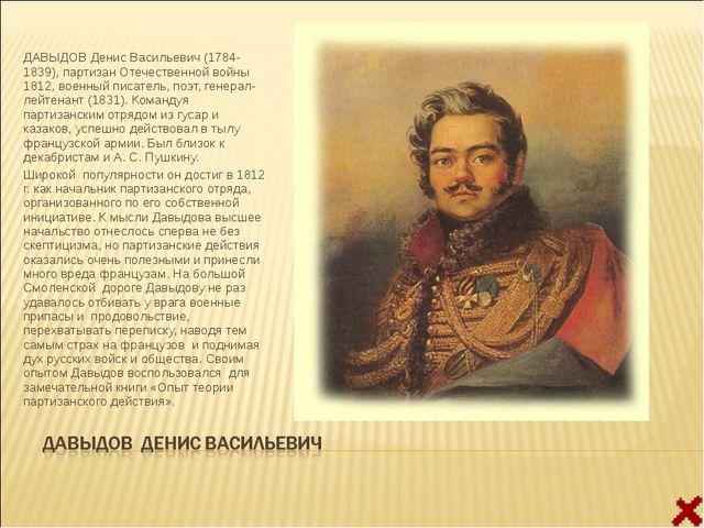 ДАВЫДОВ Денис Васильевич (1784-1839), партизан Отечественной войны 1812, воен...