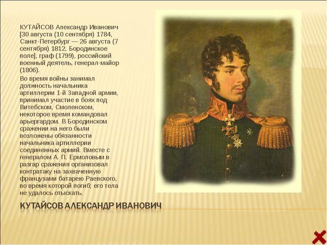 КУТАЙСОВ Александр Иванович [30 августа (10 сентября) 1784, Санкт-Петербург —...