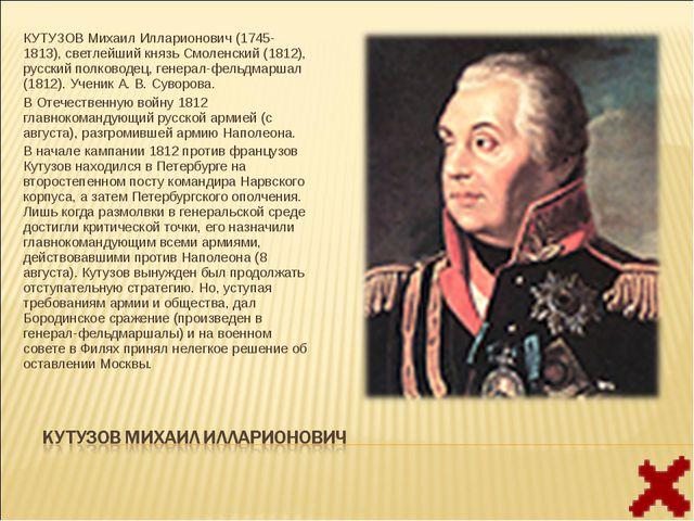 КУТУЗОВ Михаил Илларионович (1745-1813), светлейший князь Смоленский (1812),...