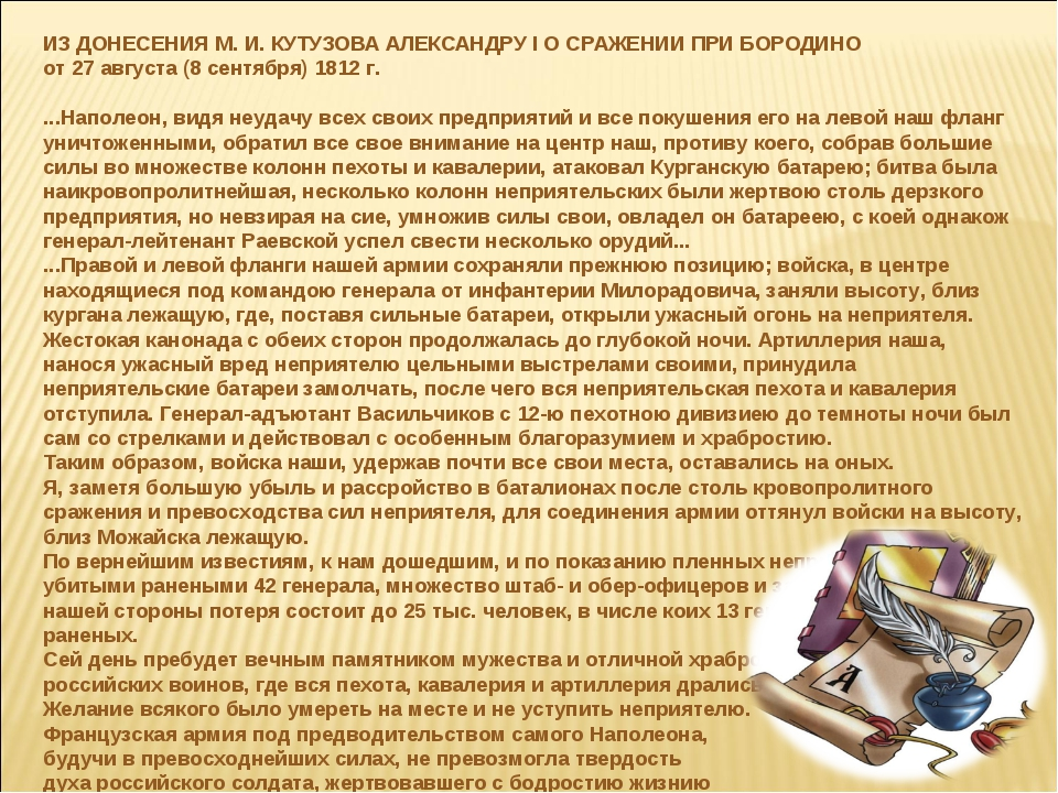 ИЗ ДОНЕСЕНИЯ М. И. КУТУЗОВА АЛЕКСАНДРУ I О СРАЖЕНИИ ПРИ БОРОДИНО от 27 август...