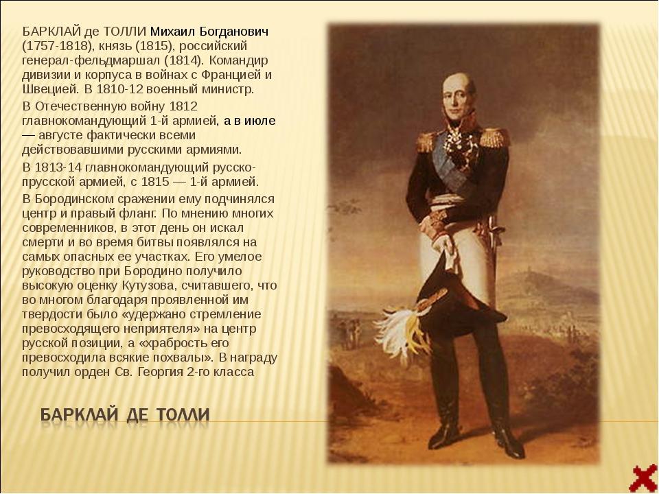 БАРКЛАЙ де ТОЛЛИ Михаил Богданович (1757-1818), князь (1815), российский гене...