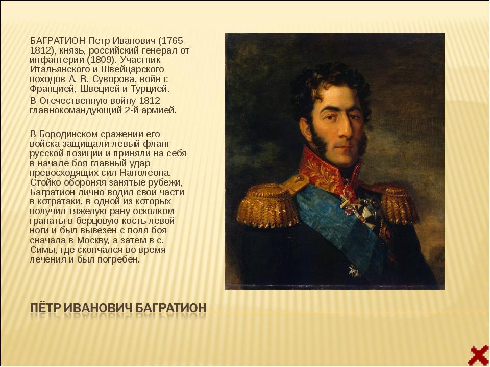 БАГРАТИОН Петр Иванович (1765-1812), князь, российский генерал от инфантерии...