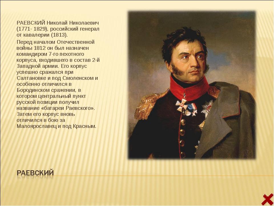 РАЕВСКИЙ Николай Николаевич (1771- 1829), российский генерал от кавалерии (18...
