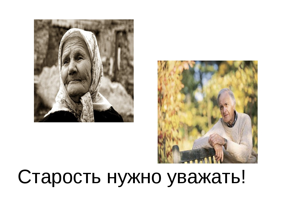 Старость нужно уважать!