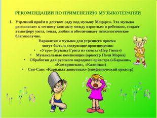 РЕКОМЕНДАЦИИ ПО ПРИМЕНЕНИЮ МУЗЫКОТЕРАПИИ Утренний приём в детском саду под му