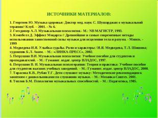 ИСТОЧНИКИ МАТЕРИАЛОВ: 1. Георгиев Ю. Музыка здоровья: Доктор мед. наук С. Шуш