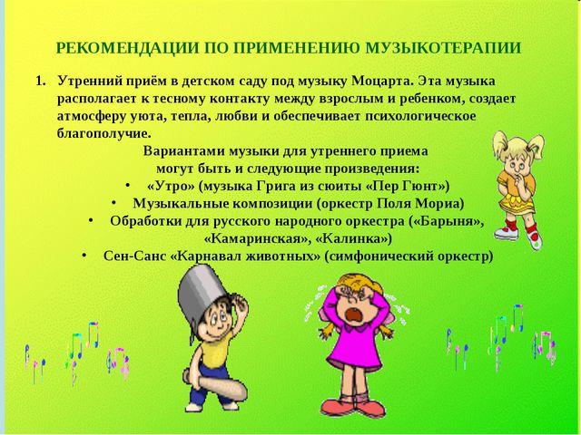 РЕКОМЕНДАЦИИ ПО ПРИМЕНЕНИЮ МУЗЫКОТЕРАПИИ Утренний приём в детском саду под му...