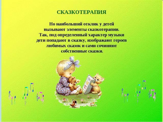 СКАЗКОТЕРАПИЯ Но наибольший отклик у детей вызывают элементы сказкотерапии. Т...