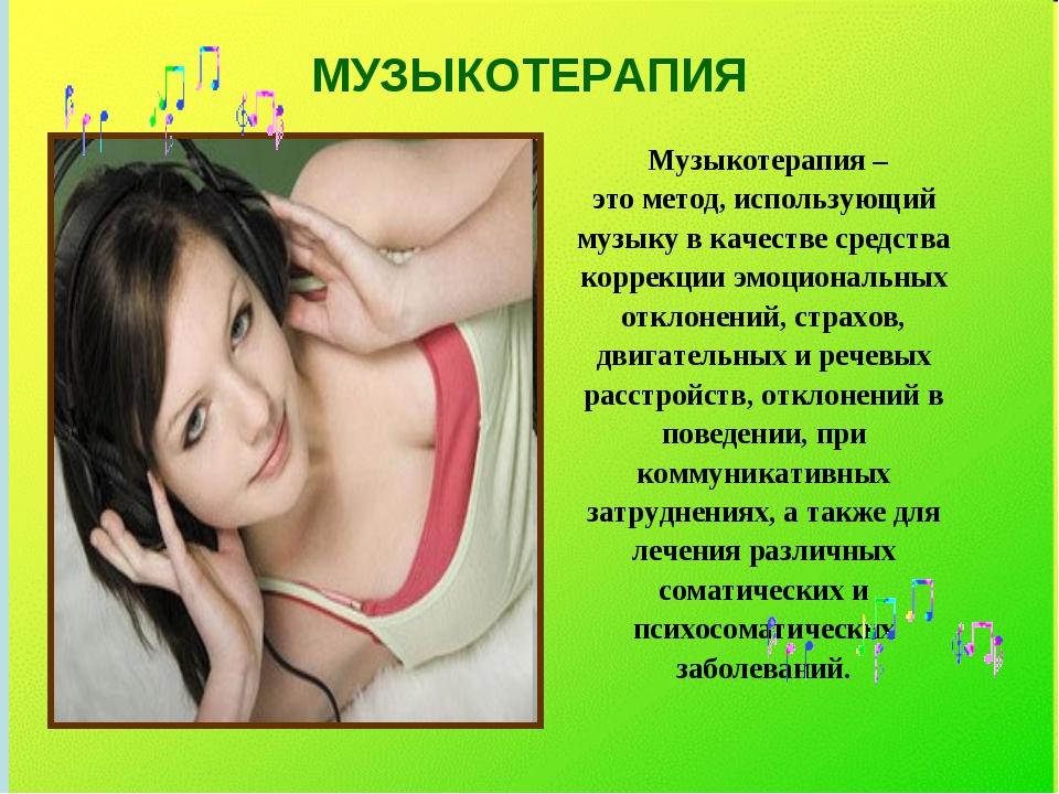 МУЗЫКОТЕРАПИЯ Музыкотерапия – это метод, использующий музыку в качестве средс...