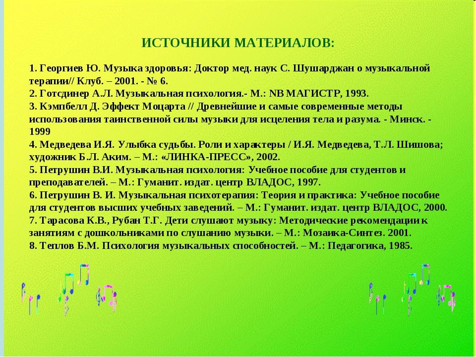 ИСТОЧНИКИ МАТЕРИАЛОВ: 1. Георгиев Ю. Музыка здоровья: Доктор мед. наук С. Шуш...