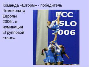 Команда «Шторм» - победитель Чемпионата Европы 2006г. в номинации «Групповой