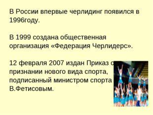 В России впервые черлидинг появился в 1996году. В 1999 создана общественная о