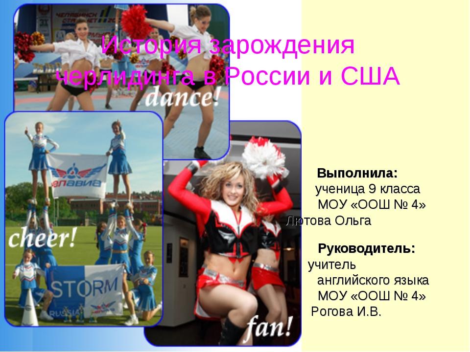 История зарождения черлидинга в России и США Выполнила: ученица 9 класса МОУ...