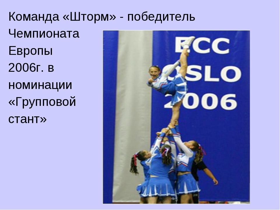 Команда «Шторм» - победитель Чемпионата Европы 2006г. в номинации «Групповой...