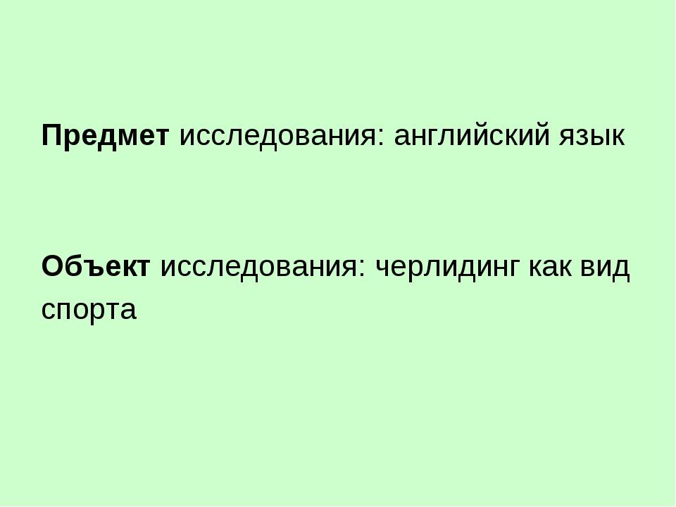 Предмет исследования: английский язык Объект исследования: черлидинг как вид...