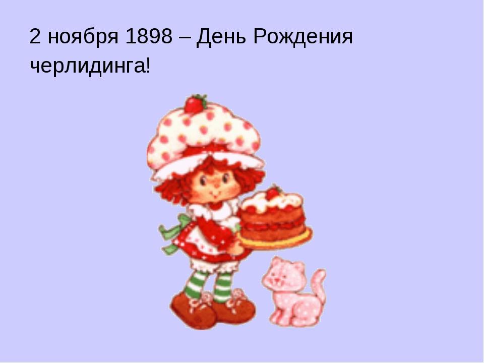 2 ноября 1898 – День Рождения черлидинга!