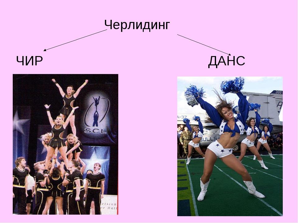Черлидинг ЧИР ДАНС