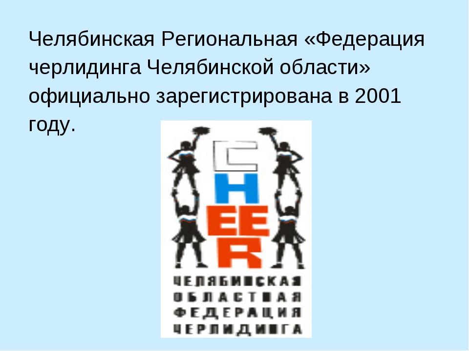 Челябинская Региональная «Федерация черлидинга Челябинской области» официальн...