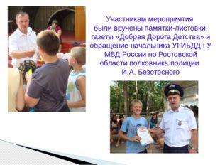 Участникам мероприятия были вручены памятки-листовки, газеты «Добрая Дорога Д