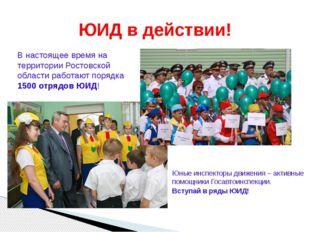 ЮИД в действии! В настоящее время на территории Ростовской области работают п