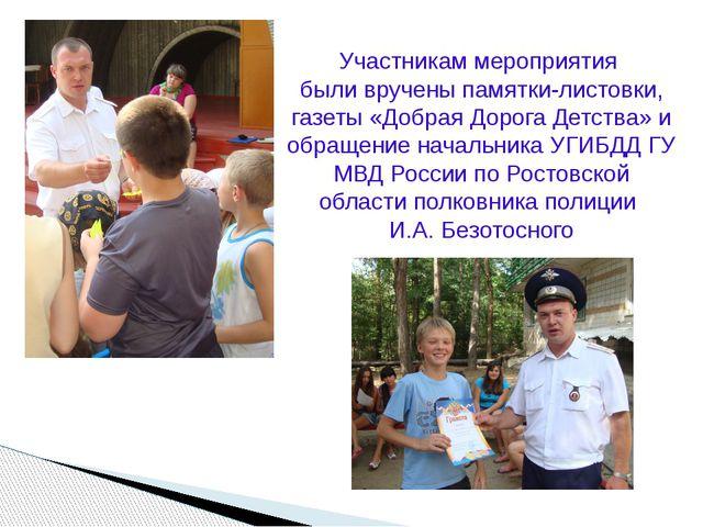 Участникам мероприятия были вручены памятки-листовки, газеты «Добрая Дорога Д...