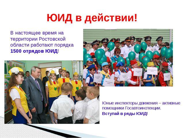 ЮИД в действии! В настоящее время на территории Ростовской области работают п...