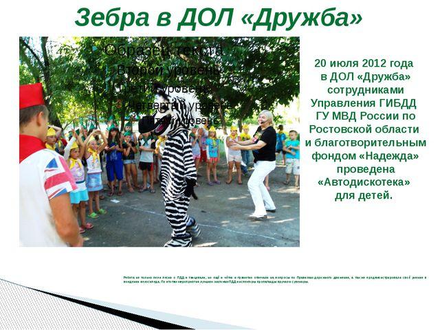Зебра в ДОЛ «Дружба» Ребята не только пели песни о ПДД и танцевали, но ещё и...