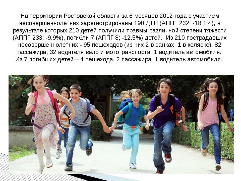 На территории Ростовской области за 6 месяцев 2012 года с участием несовершен...