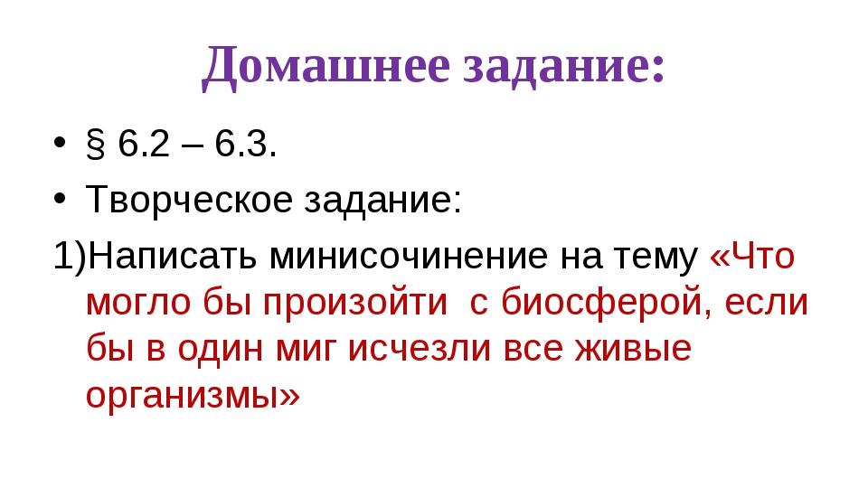 Домашнее задание: § 6.2 – 6.3. Творческое задание: Написать минисочинение на...