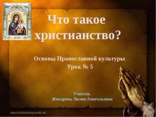 Что такое христианство? Основы Православной культуры Урок № 5 Учитель Жихарев
