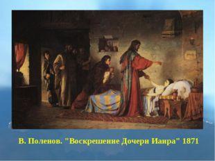 """В. Поленов. """"Воскрешение Дочери Иаира"""" 1871"""