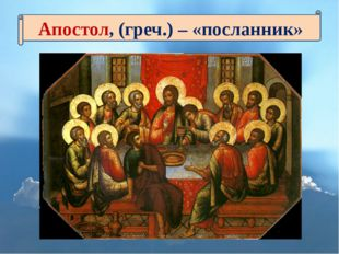 Апостол, (греч.) – «посланник»