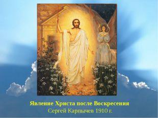 Явление Христа после Воскресения Сергей Карпычев 1910 г.