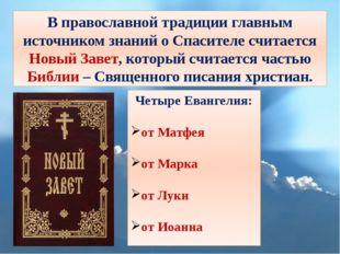 В православной традиции главным источником знаний о Спасителе считается Новый