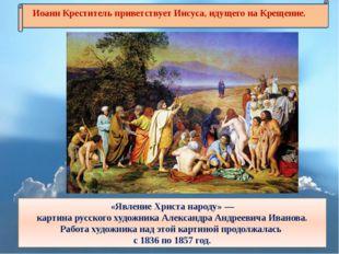 Иоанн Креститель приветствует Иисуса, идущего на Крещение. «Явление Христа