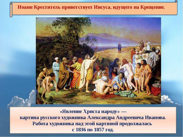 Иоанн Креститель приветствует Иисуса, идущего на Крещение. «Явление Христа...