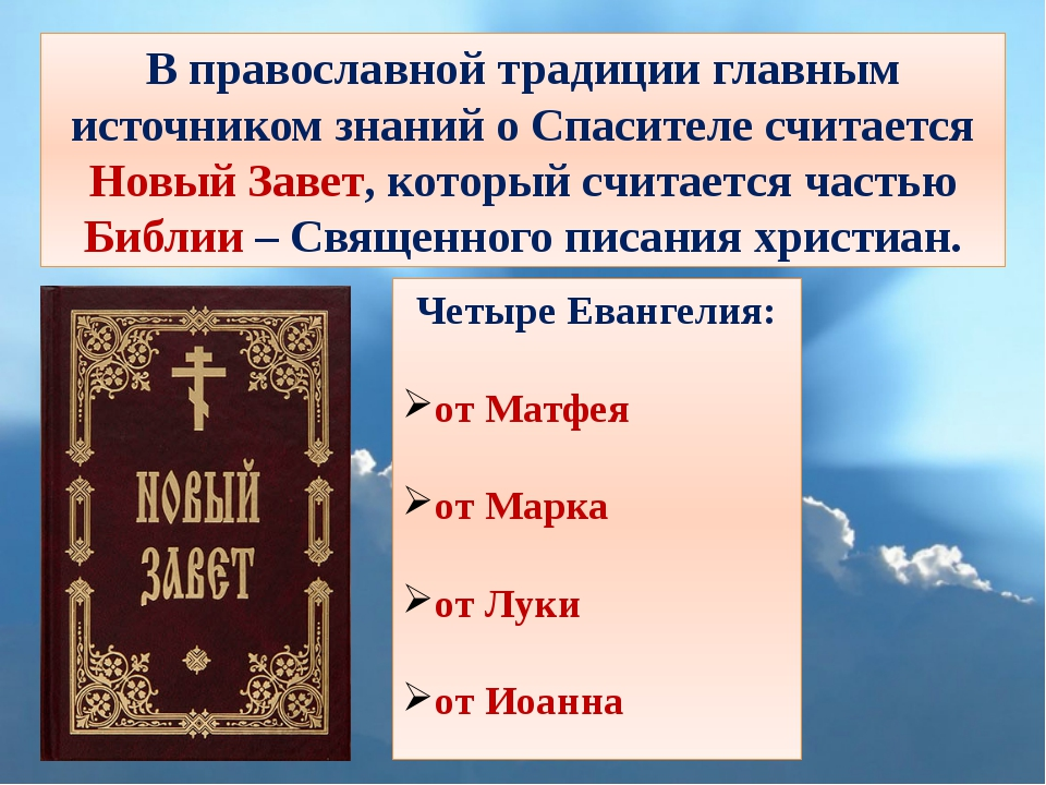 В православной традиции главным источником знаний о Спасителе считается Новый...