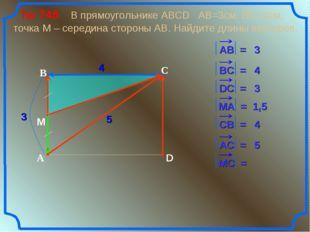 С А В D 4 3 4 3 1,5 4 5 5 M № 745 В прямоугольнике АВСD АВ=3см, ВС=4см, точка
