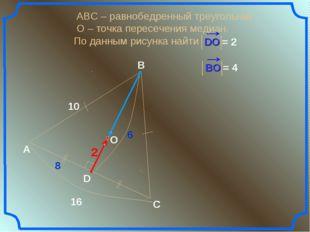 АВС – равнобедренный треугольник. О – точка пересечения медиан. По данным ри