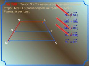№ 749 Точки S и Т являются серединами боковых сторон MN и LK равнобедренной