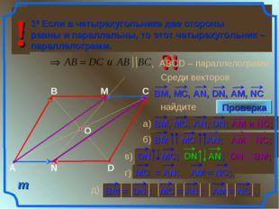 а) коллинеарные векторы; б) сонаправленные векторы; в) противоположные векто