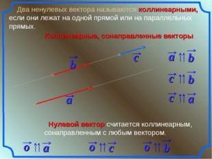 Два ненулевых вектора называются коллинеарными, если они лежат на одной прям