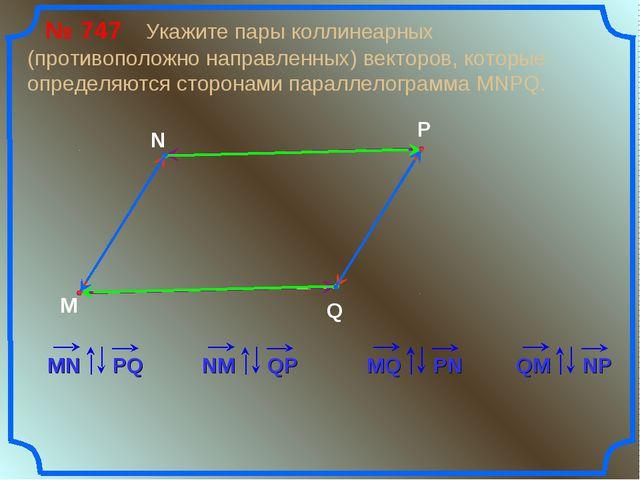 № 747 Укажите пары коллинеарных (противоположно направленных) векторов, кото...